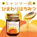 農薬不使用・日本人監修 ミャンマー産 ひまわり蜂蜜