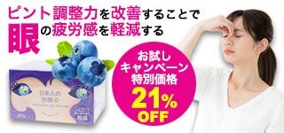 機能性表示食品「日本人の快眼」