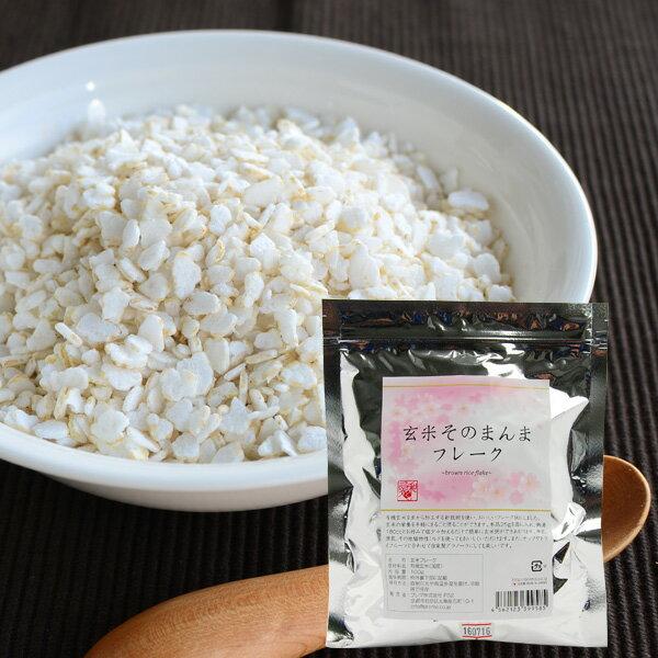 玄米そのまんまフレーク