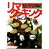 日本CI協会のおすすめ書籍
