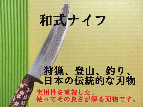 和式ナイフ