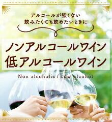 ノンアル&低アルコール