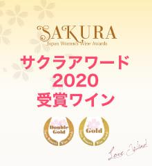 サクラアワード2020 受賞ワイン