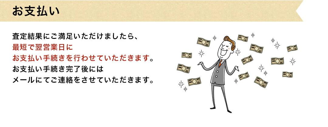 入金について