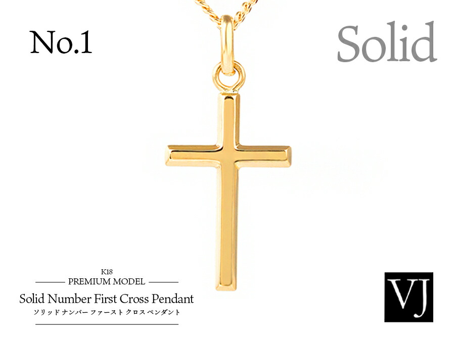 K18 Solid Number First Cross Pendant