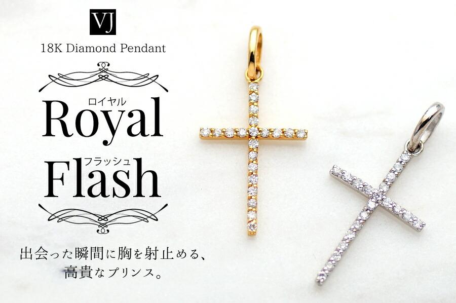 VJ【ブイジェイ】ロイヤルフラッシュペンダント