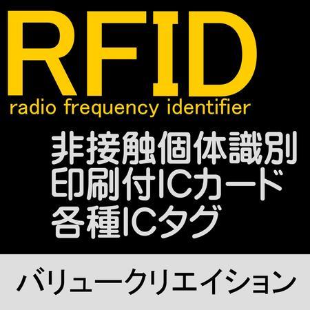 ICカード、RFID