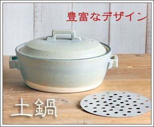 土鍋! width=