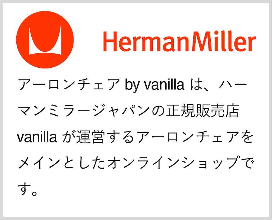 アーロンチェアリマスタード正規販売店|アーロンチェア by vanilla