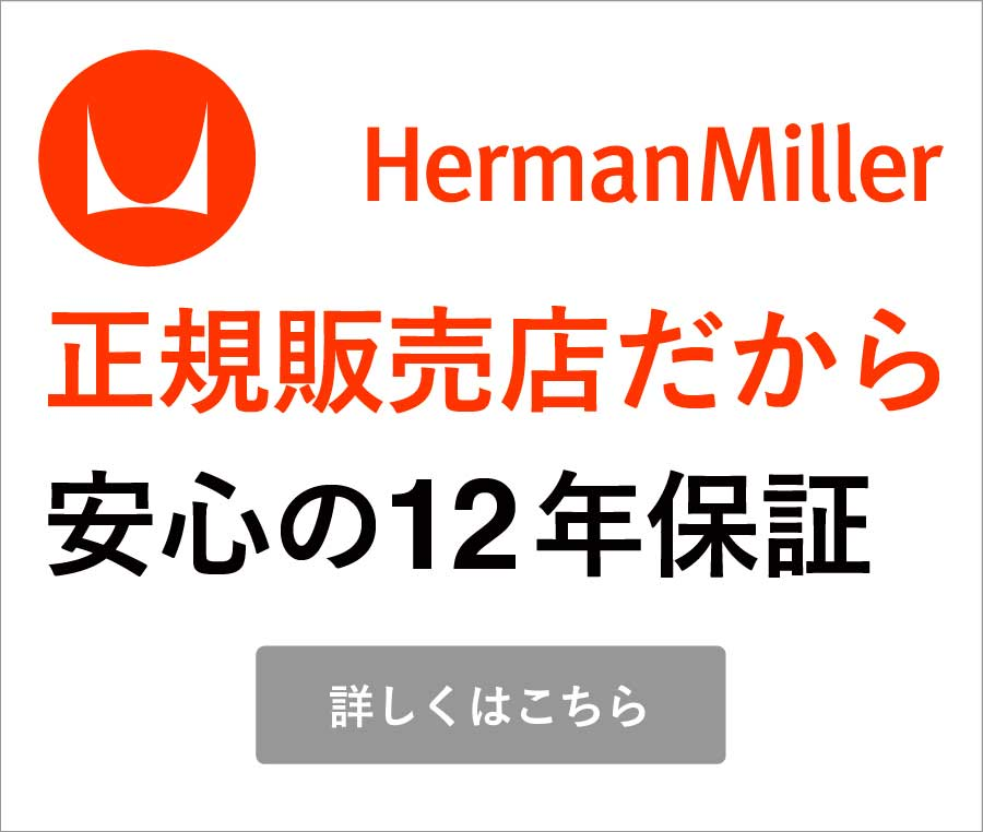 ハーマンミラー正規販売店 アーロンチェアリマスタードは安心の12年保証