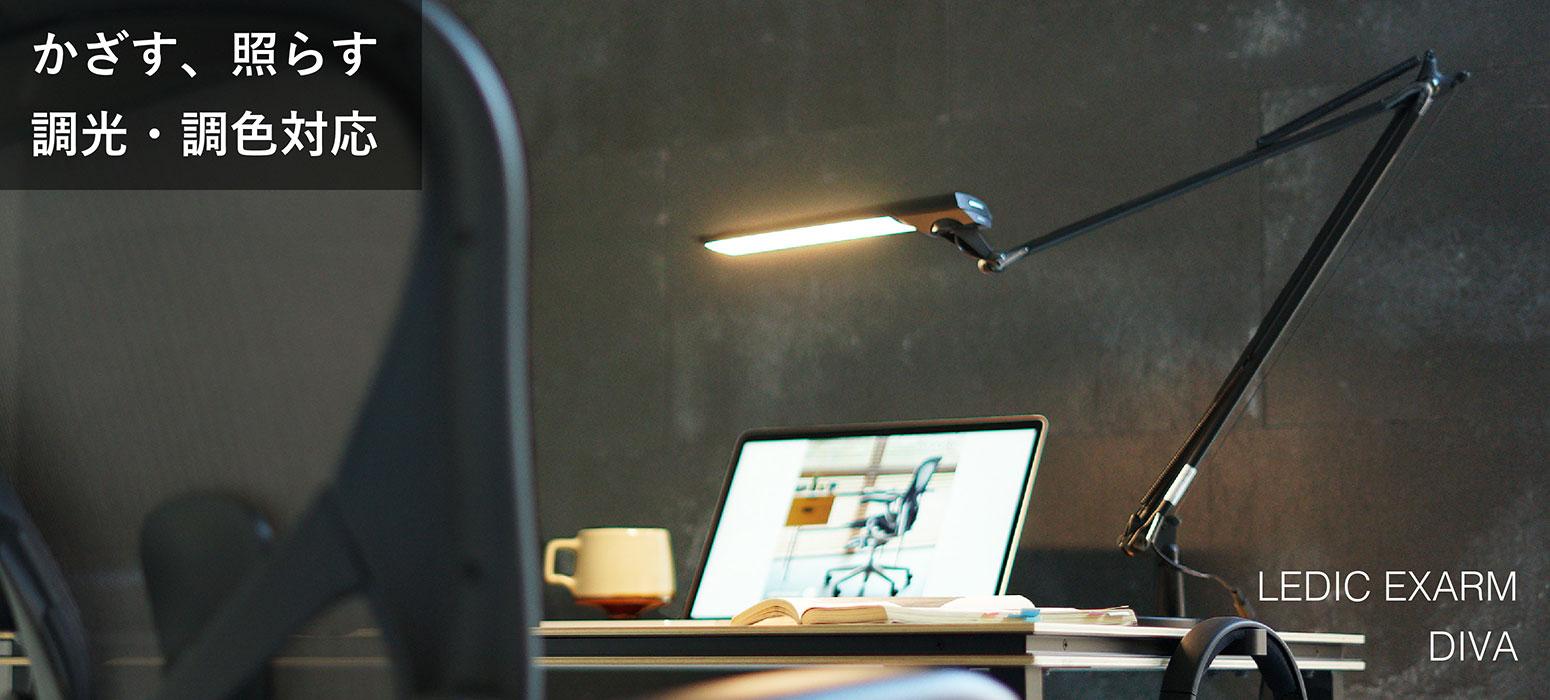 アーロンチェアと同時購入でタッチレスセンサー搭載デスクライトがお得にゲットできるチャンス!