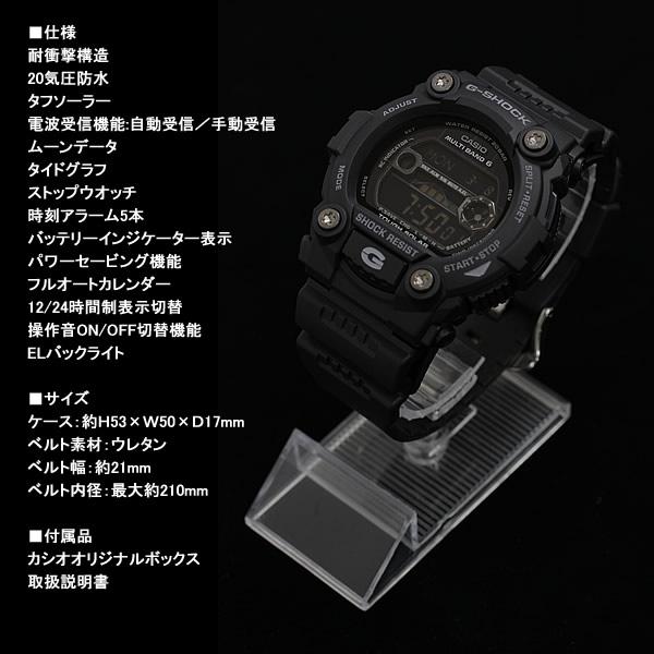 CASIOカシオ G-SHOCK G-ショック 7900シリーズ ムーンデータ&タイドグラフ搭載 タフソーラーウォッチ GW-7900B-1