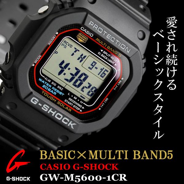 カシオGショック腕時計タフソーラーGW-M5600-1