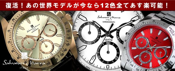 メンズ腕時計サルバトーレ・マーラ