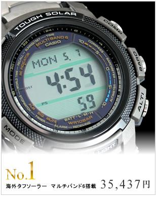プロトレック腕時計
