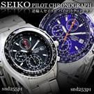 SEIKO SKY PILOT セイコー スカイパイロット メンズ腕時計 クロノグラフ snd253p1/snd255p1