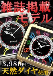 腕時計メンズ天然ダイヤ