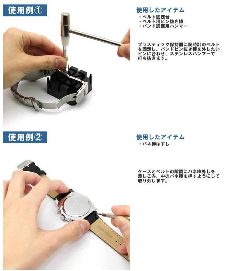 腕時計用工具6点セット