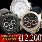 メンズ腕時計/クロノグラフ/200m防水