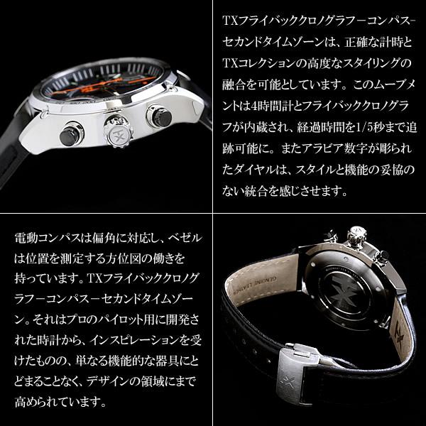 タイメックス メンズ 腕時計 TX/ティーエックス T3C176 TIMEX