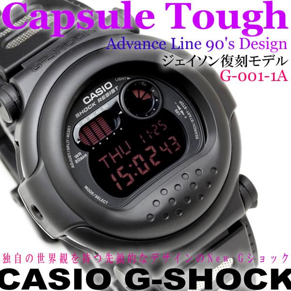 CASIO G-SHOCK ジェイソン G-001-1A Gショック アドバンスライン オールブラック