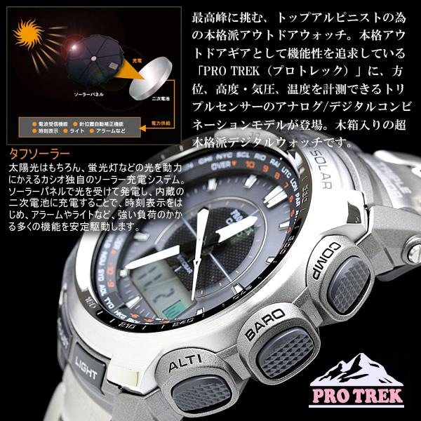 プロトレック PRO TREK 腕時計 プロトレック pro trek PRG-510T-7