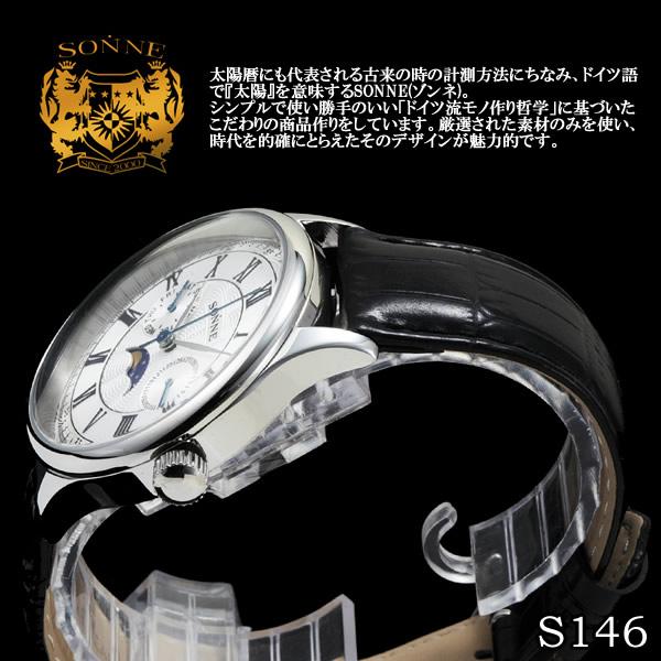 Sonne ゾンネ メンズ 腕時計 S146