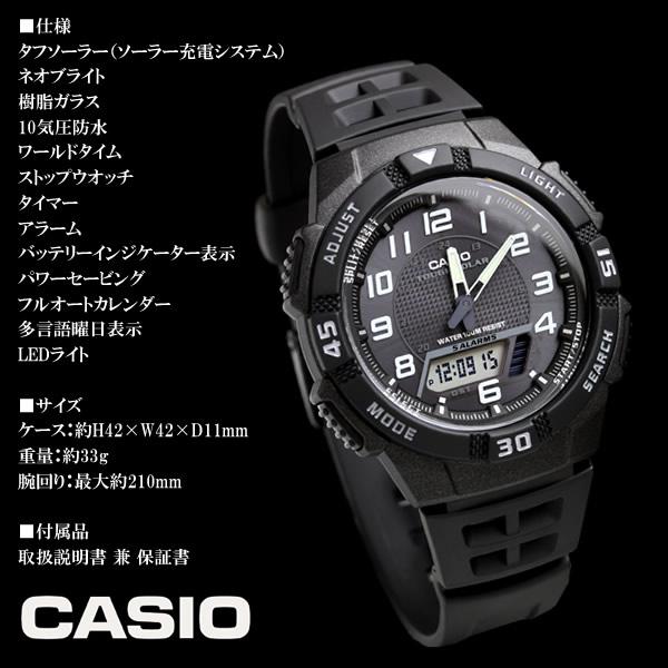 E Mix Watch For The Casio Tough Solar Men Watch Aq S800w
