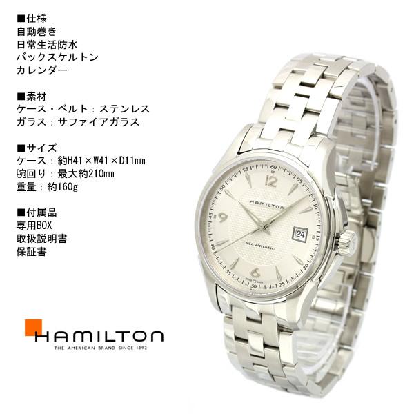 ハミルトン メンズ 腕時計 H32515155 アメリカンクラッシック ジャズマスター HAMILTON