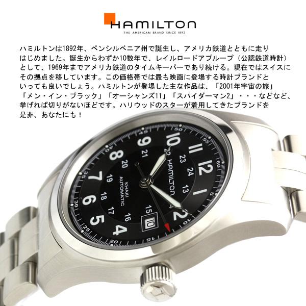ハミルトン メンズ 腕時計 H70515137 カーキ フィールド 自動巻き HAMILTON