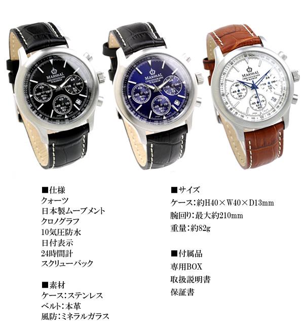 マーシャル メンズ腕時計 クロノグラフ MRZ004 MARSHAL