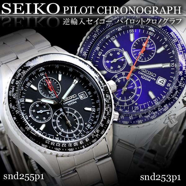セイコー パイロットクロノグラフ SND253P1