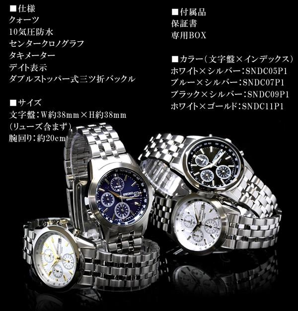 SEIKO セイコー クロノグラフ搭載 メンズウォッチ腕時計 ホワイト文字盤 逆輸入モデル SNDC05 SNDC11P1