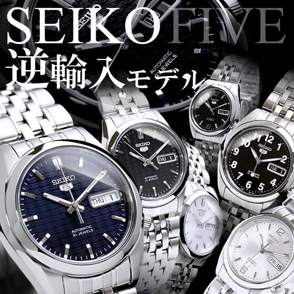 セイコー SEIKO 5(セイコー ファイブ)自動巻き ネイビー SNK357KC