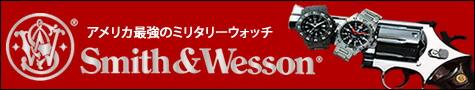 スミス&ウェッソン Smith & Wesson 腕時計