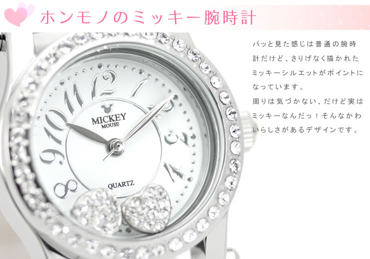 ディズニーミッキーマウス腕時計レディース
