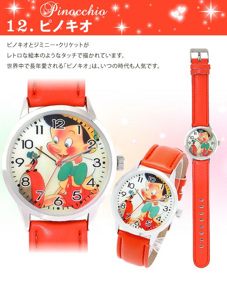 ディズニー レディース キッズ 腕時計