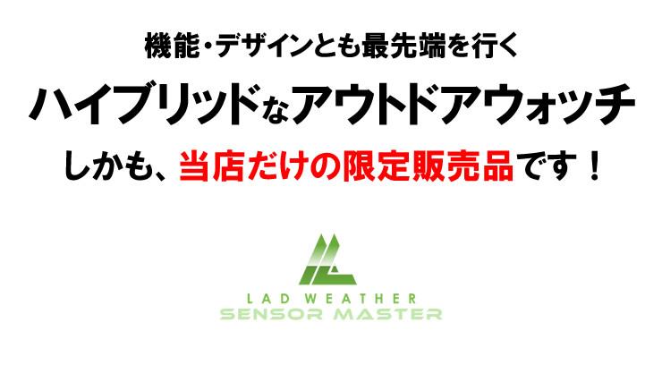 ラドウェザー センサーマスター 腕時計 メンズ レディース アウトドアウォッチ