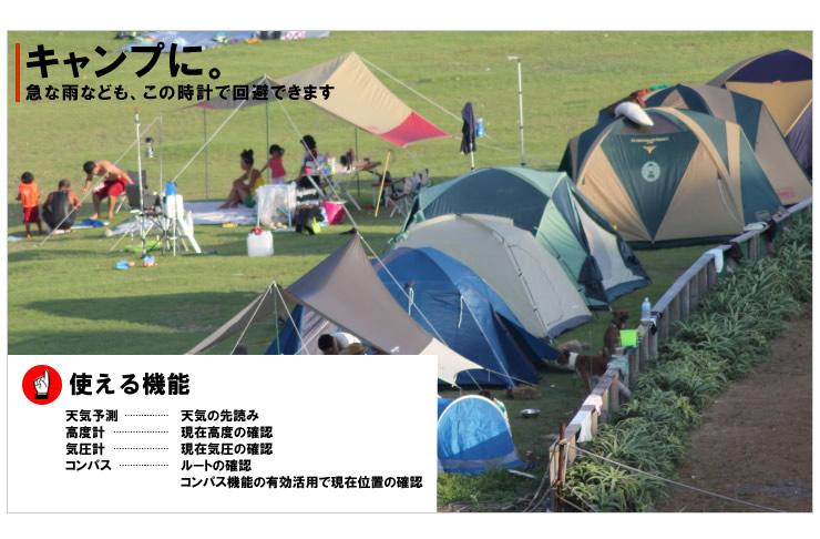 ラドウェザー センサーマスター アウトドア シーン別 キャンプ 夏フェス アウトドア