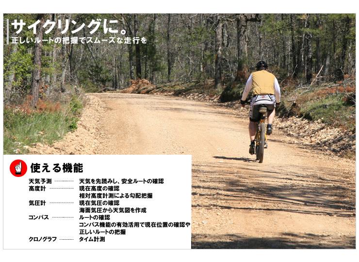ラドウェザー センサーマスター アウトドア シーン別 サイクリング ツーリング アウトドア