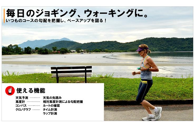 ラドウェザー センサーマスター アウトドア シーン別 ジョギング ウォーキング スポーツ