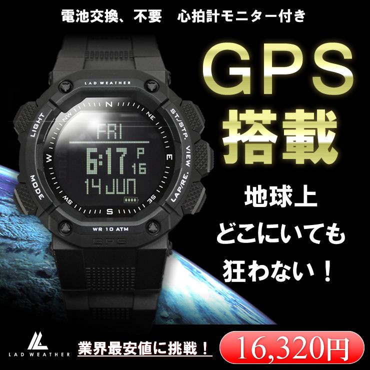 GPS搭載 腕時計 メンズ レディース マラソン スポーツ ブランド LAD WEATHER ラドウェザー スポーツウォッチ