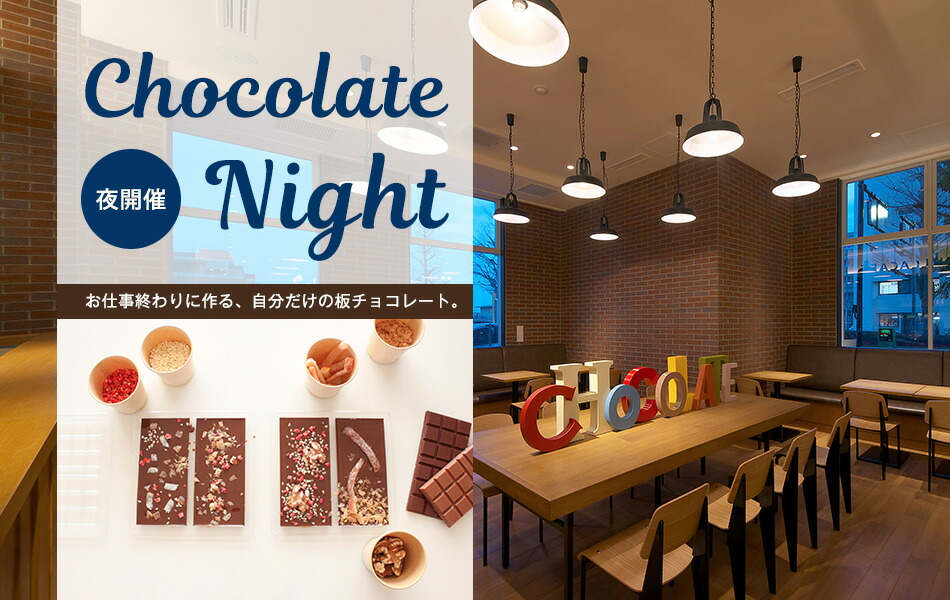 chocolate night