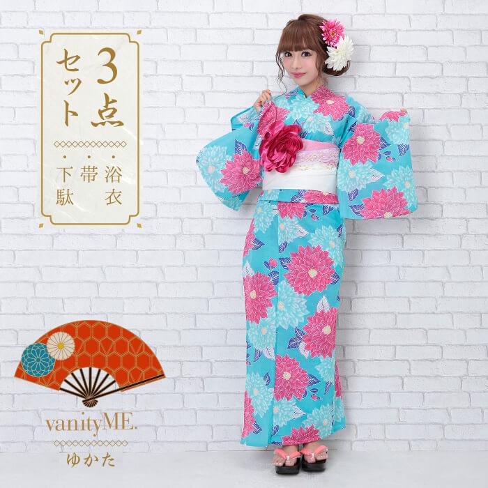 ターコズブルーの珍しいカラー地の浴衣に鮮やかなピンクの牡丹柄の浴衣