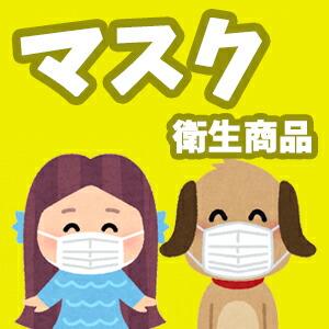 ■マスク、衛生商品