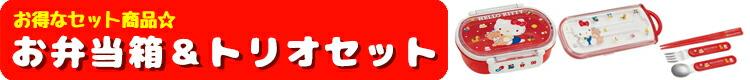 【セット】弁当箱&トリオ
