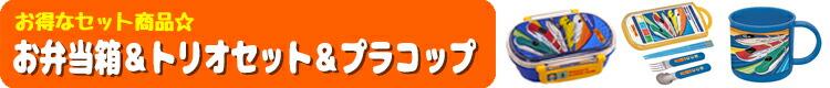 【セット】弁当箱&トリオ&コップ
