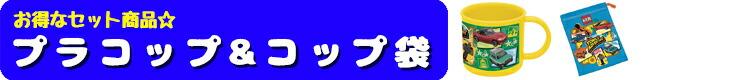 【セット】コップ&袋