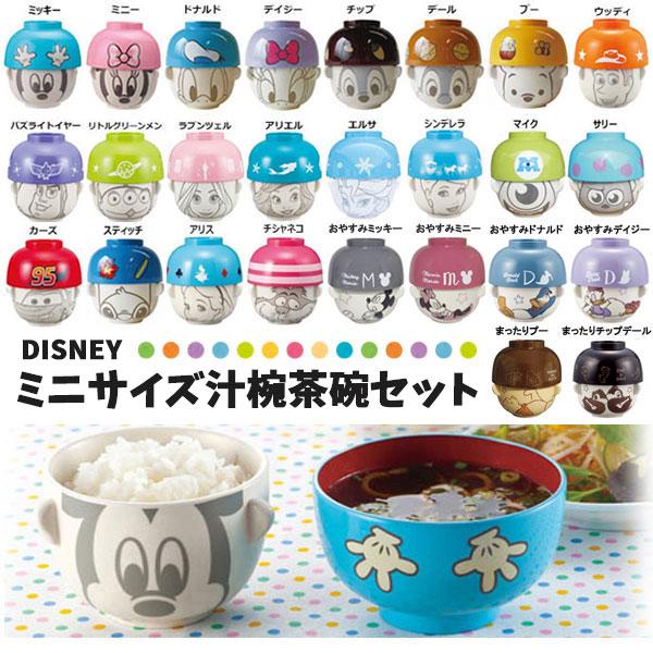 ディズニー汁椀茶碗セットミニ