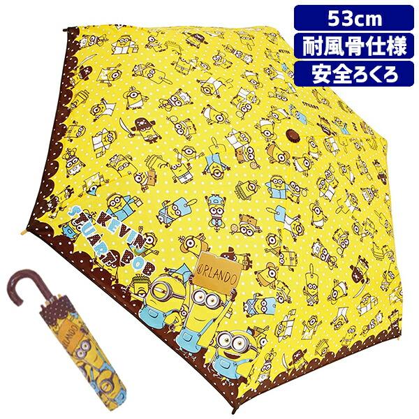 ミニオン傘